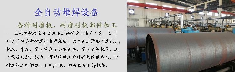 矿用耐磨管设备