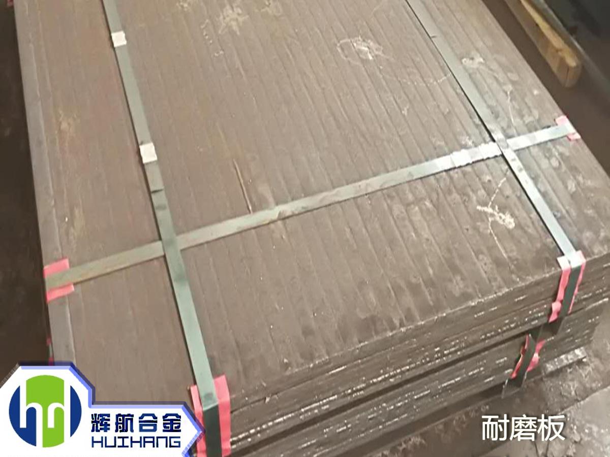 HA-700复合耐磨钢板