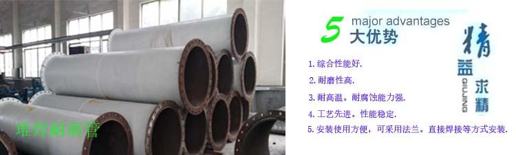 堆焊耐磨管-辉航合金