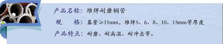 堆焊耐磨钢管-辉航合金