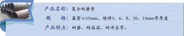 复合耐磨管道-辉航合金