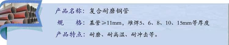 双金属复合耐磨钢管