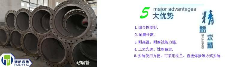复合耐磨钢管