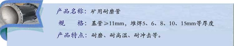 矿用耐磨管