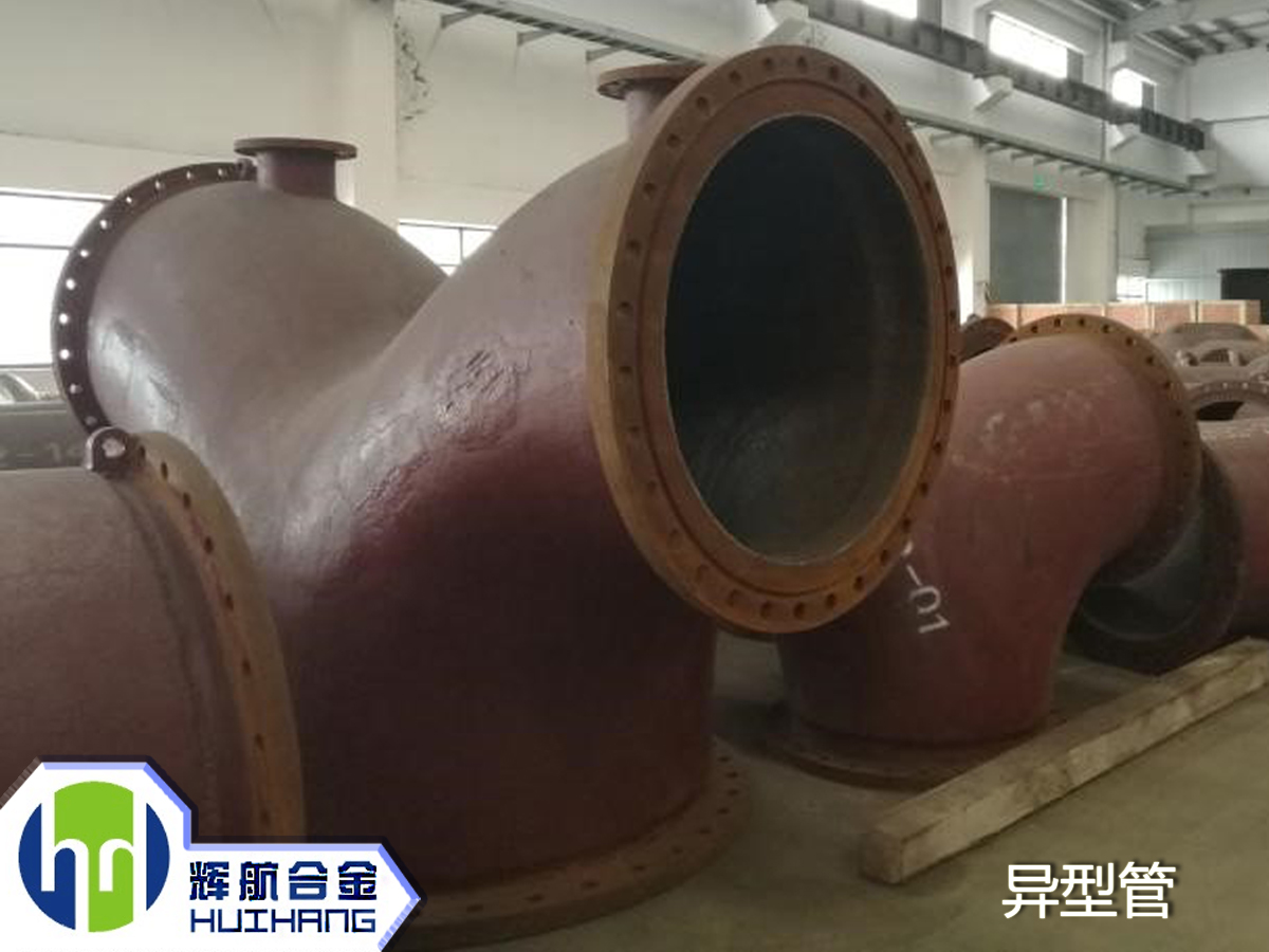 HA-700耐磨異型管