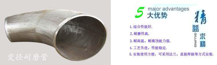 復合耐磨人孔管-輝航合金
