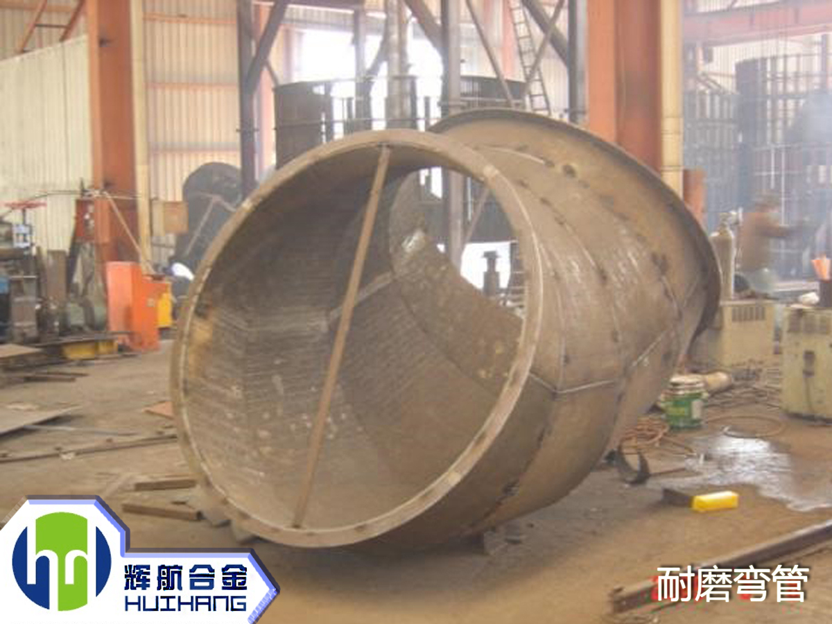 HA-700复合耐磨弯管
