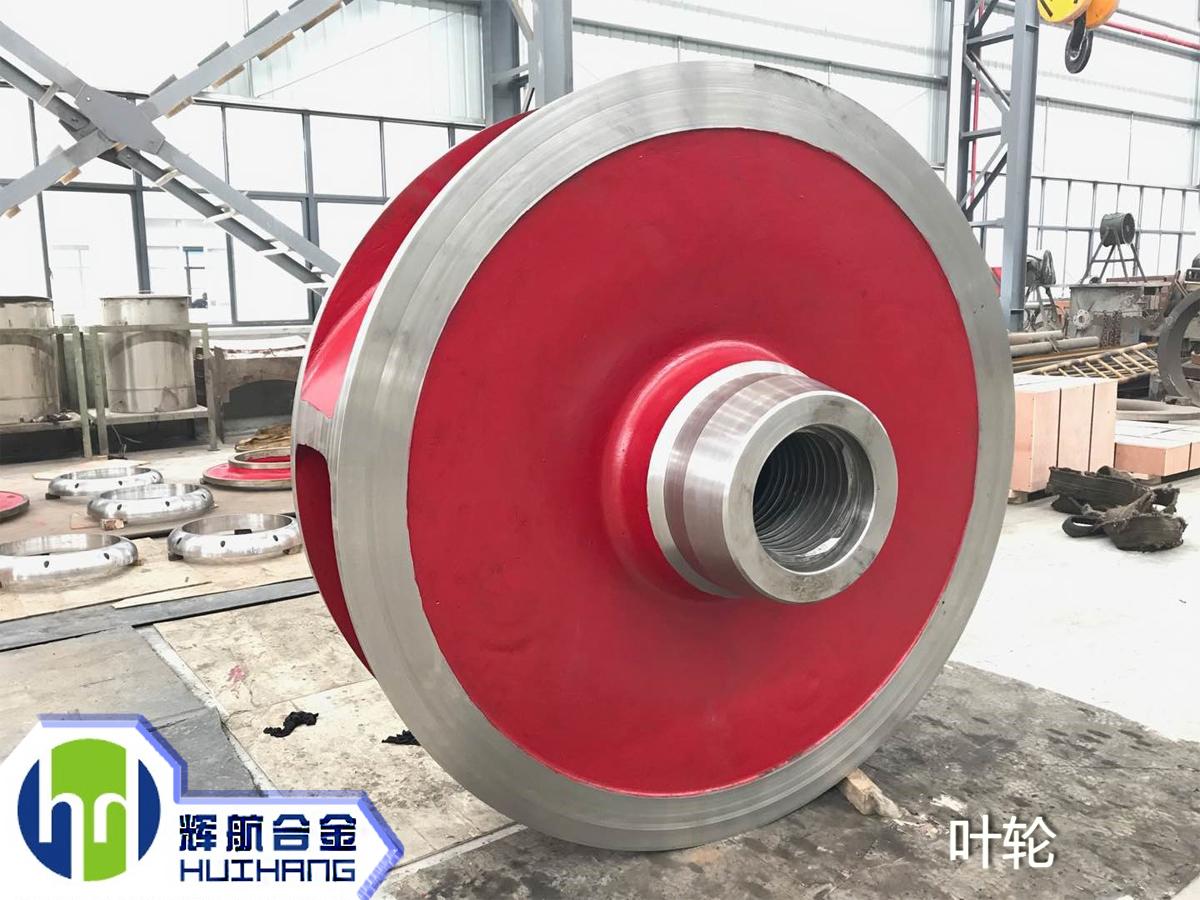 叶轮耐磨铸件-上海辉航合金